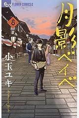 月影ベイベ(8) (フラワーコミックスα) Kindle版