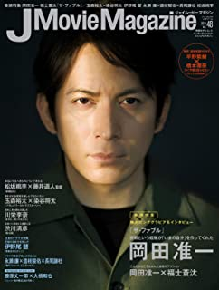 J Movie Magazine Vol.48【表紙:岡田准一『ザ・ファブル』】 (パーフェクト・メモワール)