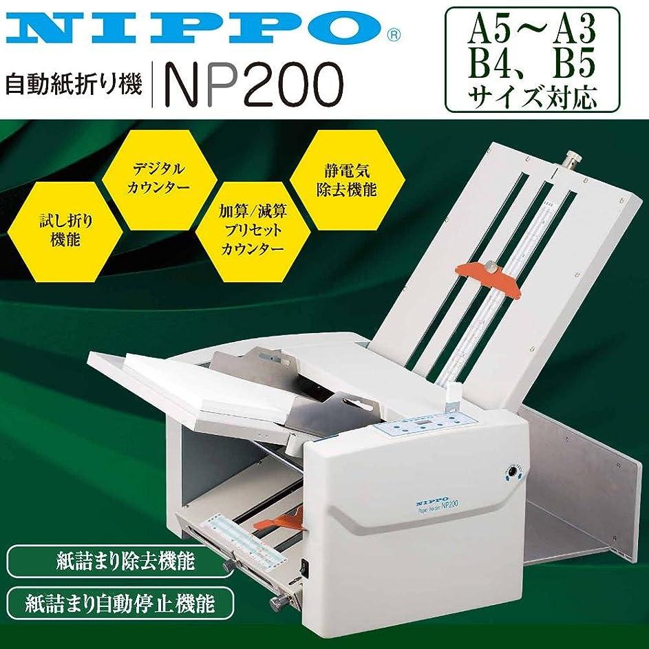 なぜなら連鎖中断NIPPO ニッポー オフィス機器 自動紙折り機 NP200 【人気 おすすめ 】