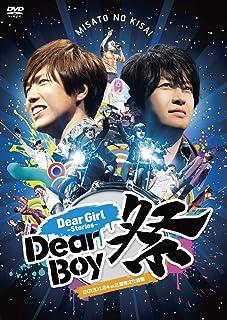 Dear Girl〜Stories〜Dear Boy祭 [DVD]
