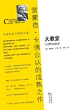 Cathedral (Mandarin Edition) (Chinese Edition)
