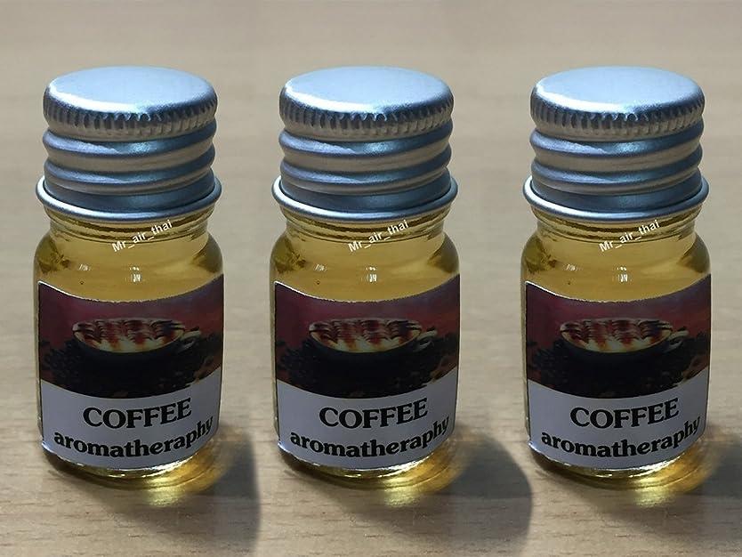 不格好実験的ヤング3個セット 5ミリリットルアロマコーヒーフランクインセンスエッセンシャルオイルボトルアロマテラピーオイル自然自然 3PC 5ml Aroma Coffee Frankincense Essential Oil Bottles Aromatherapy Oils natural nature