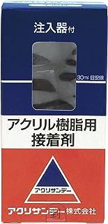 アクリサンデー アクリル接着剤 注入器付 30ml 14-3201