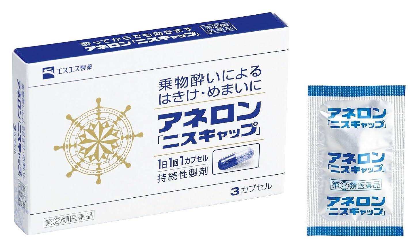 母建築証明書【指定第2類医薬品】アネロン「ニスキャップ」 3カプセル ×4