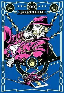 ジョジョの奇妙な冒険 [函装版] JOJONIUM 9 (愛蔵版コミックス)