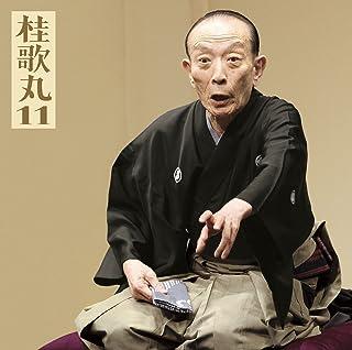 桂 歌丸11「鰍沢」「城木屋」-「朝日名人会」ライヴシリーズ71