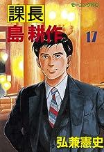 課長 島耕作(17) (モーニングコミックス)