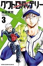 クワトロバッテリー 3 (少年チャンピオン・コミックス)
