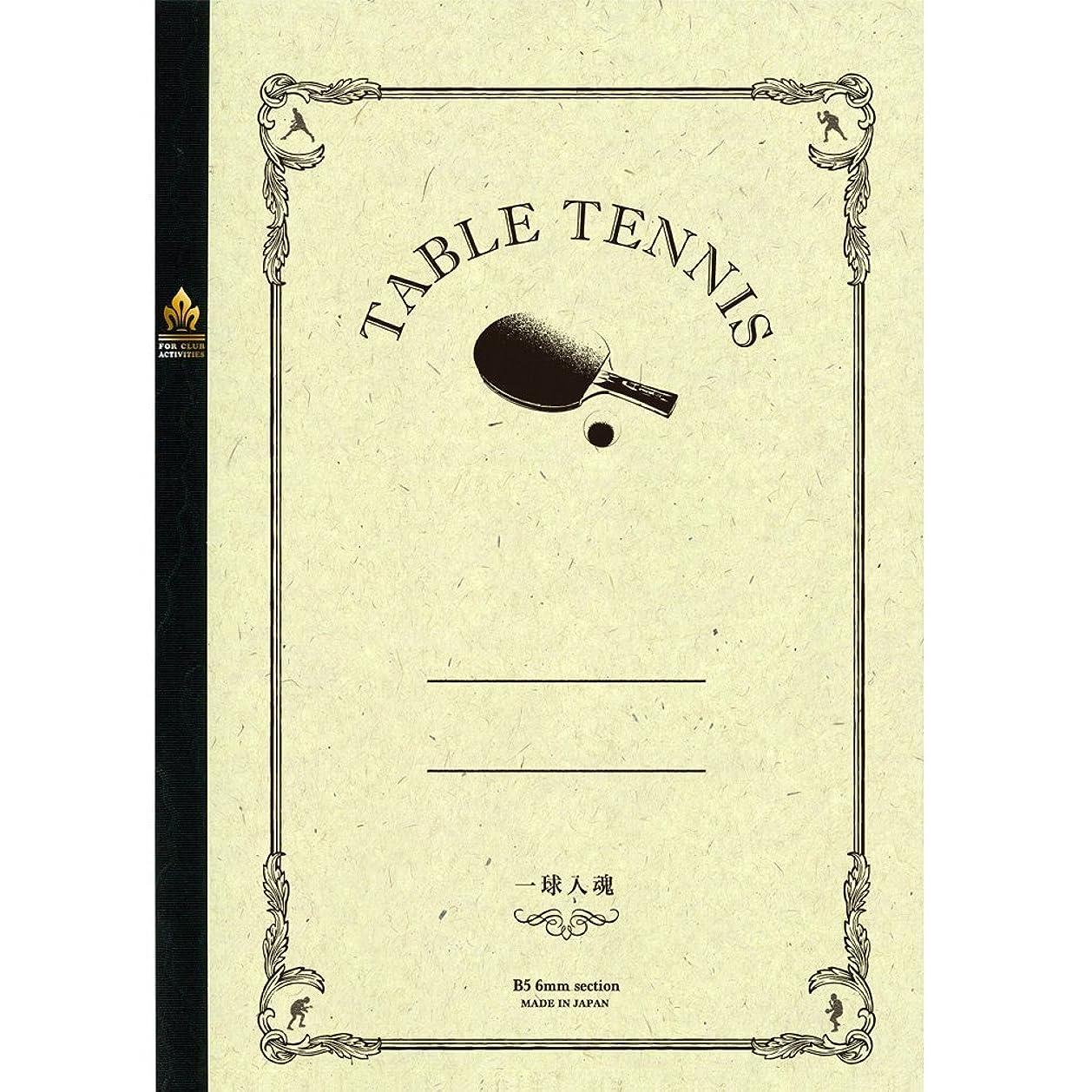 共和党メーカー幹みんなの部活ノート 卓球 5冊セット