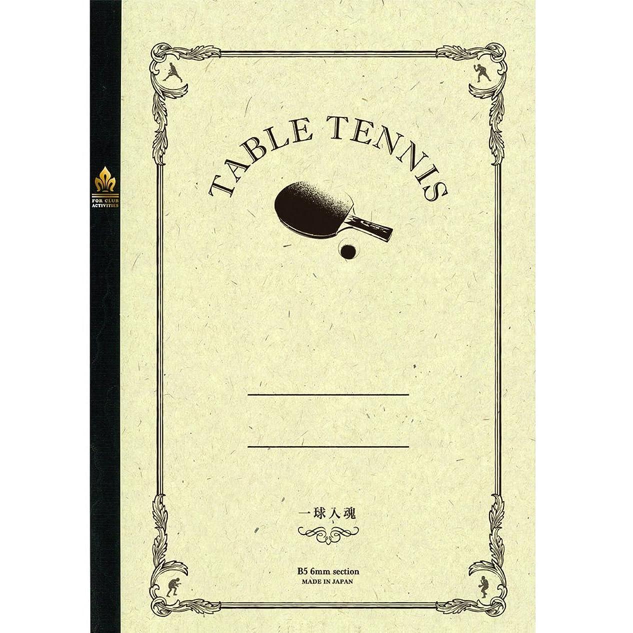 みんなの部活ノート 卓球 5冊セット