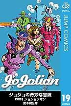 表紙: ジョジョの奇妙な冒険 第8部 モノクロ版 19 (ジャンプコミックスDIGITAL)   荒木飛呂彦