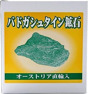 【正規品?返金保証】バドガシュタイン鉱石700g0.3~0.5マイクロシーベルト