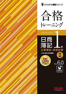 合格トレーニング 日商簿記1級 工業簿記・原価計算 (2) Ver.6.0 (よくわかる簿記シリーズ)