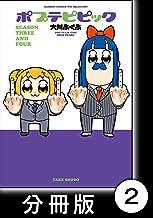 ポプテピピック SEASON THREE AND FOUR【分冊版】2 (バンブーコミックス WINセレクション)