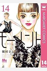 モーメント 永遠の一瞬 14 (マーガレットコミックスDIGITAL) Kindle版