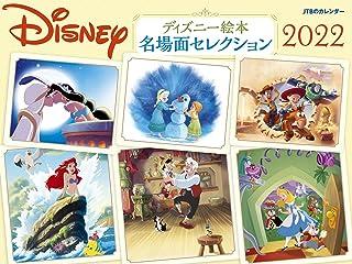 JTBのカレンダー ディズニー絵本 名場面セレクション 2022 (カレンダー・手帳)
