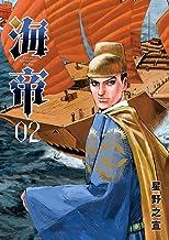 表紙: 海帝(2) (ビッグコミックススペシャル) | 星野之宣