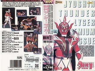獣神サンダー・ライガー スペシャル [VHS]