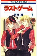 ラストゲーム 3 (花とゆめコミックス) Kindle版
