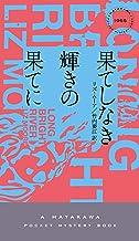 表紙: 果てしなき輝きの果てに (ハヤカワ・ミステリ) | リズ ムーア