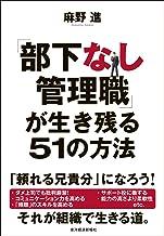 表紙: 「部下なし管理職」が生き残る51の方法 | 麻野 進