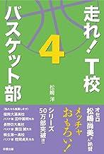 表紙: 走れ! T校バスケット部 4 走れ!T校バスケット部 | 松崎洋