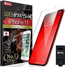 【 究極のさらさら感! 】 iPhone 11 ガラスフィルム アンチグレア フィルム 【パズルゲーム用】最速フリック ギラギラ感なし 反射低減 指紋ゼロ 硬度10H 6.5時間コーティング OVER's ガラスザムライ (らくらくクリップ付き)