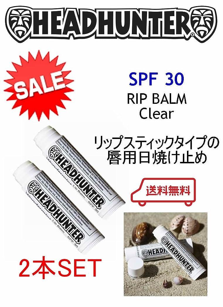 周囲接地ステップHEAD HUNTER(ヘッドハンター)日焼止め 唇用 リップクリーム [CLEAR] RIP BALM SPF30 【2本SET】