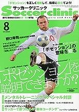 Soccer clinic (サッカークリニック) 2010年 08月号 [雑誌]