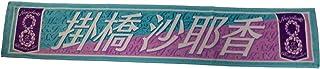 乃木坂46 個別マフラータオル 8th YEAR BIRTHDAY 掛橋沙耶香