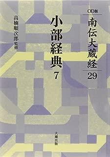 南伝大蔵経 (第29巻)