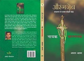 औरंगजेब नायक या खलनायक: औरंगजेब- बचपन से सत्ता संघर्ष तक (aurangzeb nayak ya khalnayak - bachpan se satta sangharsh tak Bo...