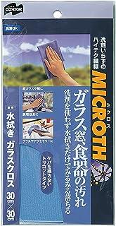 山崎産業 クロス ぞうきん マイクロファイバー ガラスクロス 水拭き用 ミクロス 30×30cm 121656