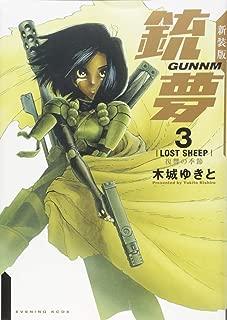 新装版銃夢(3)復讐の季節 (KCデラックス)