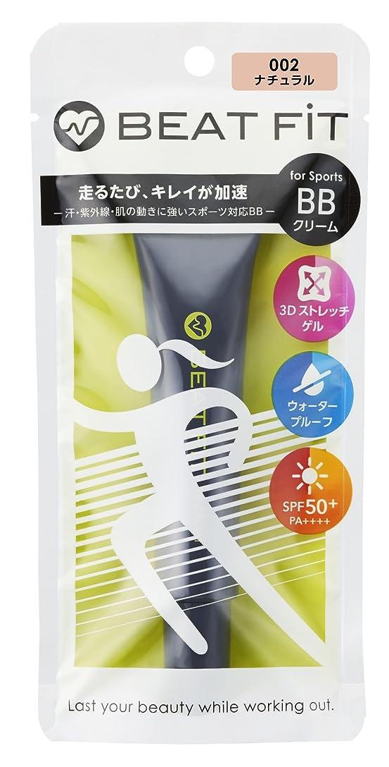 情熱癌アクティビティBEAT FiT(ビートフィット) BBクリーム 002ナチュラル 25g