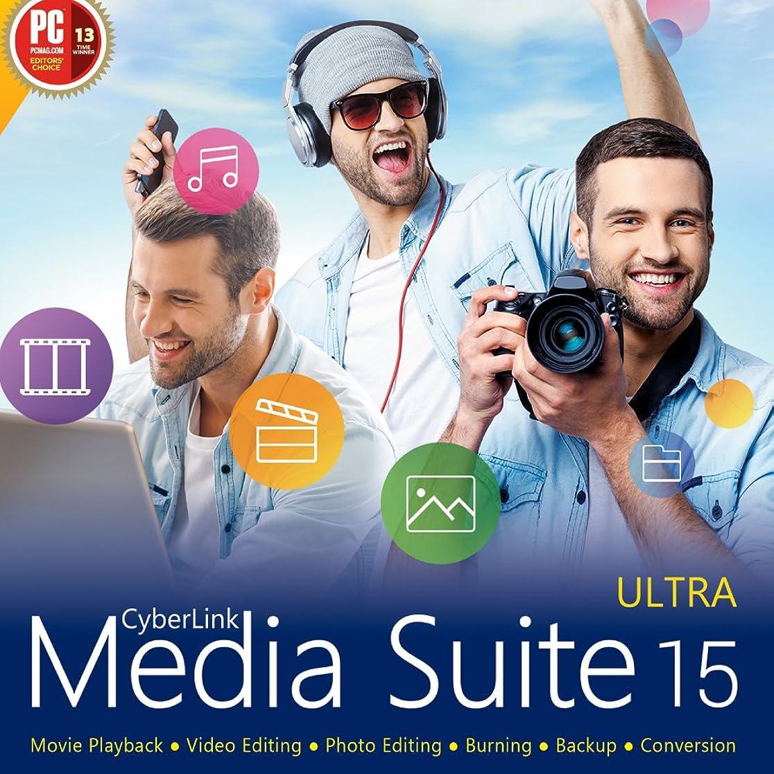 崩壊カートンパイCyberLink Media Suite 15 Ultra (最新)|ダウンロード版
