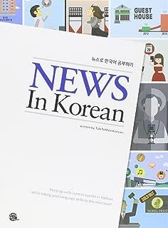 News in Korean (English and Korean Edition)
