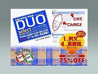 DUO(デュオ)セレクト: 厳選英単語・熟語1600