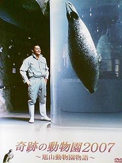 奇跡の動物園2007 ~旭山動物園物語~ [レンタル落ち] [DVD]