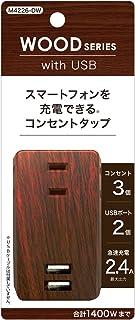 トップランド(TOPLAND) 3個口 コンセントタップ & USB充電 2ポート 急速充電2.4A 合計1400Wまで ダークウッド M4226-DW
