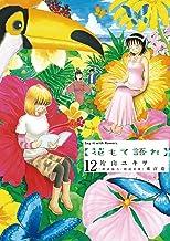 表紙: 花もて語れ(12) (ビッグコミックススペシャル) | 東百道