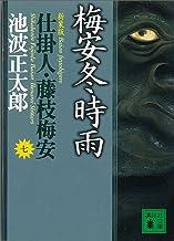 表紙: 梅安冬時雨 仕掛人・藤枝梅安(七) (講談社文庫) | 池波正太郎