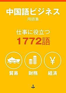 中国語ビジネス用語集 1772 〜仕事に役立つ貿易、財務、経済用語