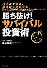 表紙: 勝ち抜け! サバイバル投資術   土居 雅紹