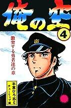 表紙: 俺の空 第4巻 | 本宮 ひろ志