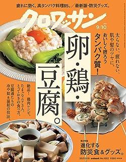 クロワッサン 2021年9/10号No.1052[おいしく摂ろうタンパク質! 卵・鶏・豆腐。]