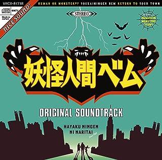 日本テレビ系土曜ドラマ「妖怪人間ベム」オリジナル・サウンドトラック