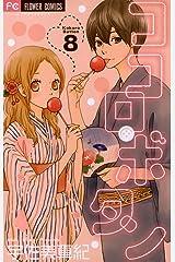 ココロ・ボタン(8) (フラワーコミックス) Kindle版