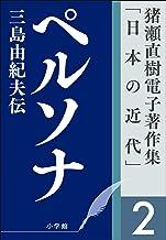 表紙: 猪瀬直樹電子著作集「日本の近代」第2巻 ペルソナ 三島由紀夫伝 | 猪瀬直樹