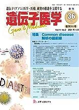 遺伝子医学 通巻36号(復刊11号)(2021年4月)(Vol.11 No.2)特集/Common disease解析の最前線
